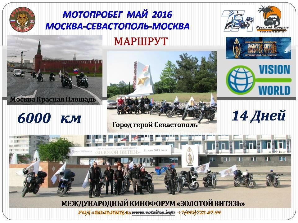 МОТОПРОБЕГ МОСКВА-КРЫМ 2016